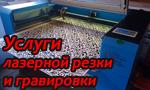 100GIFT.COM.UA - Услуги лазерной резки и гравировки